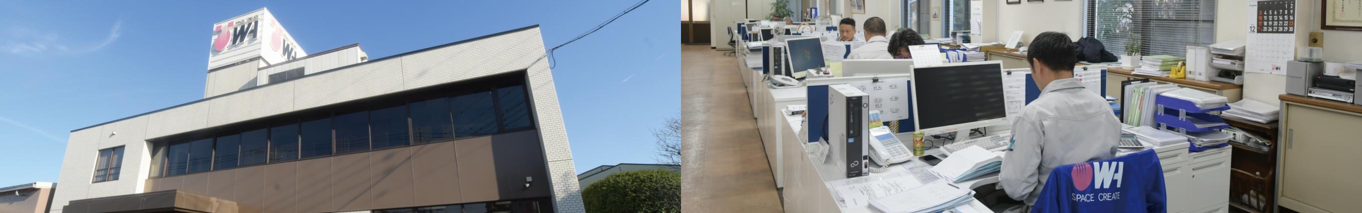 株式会社東和の社屋